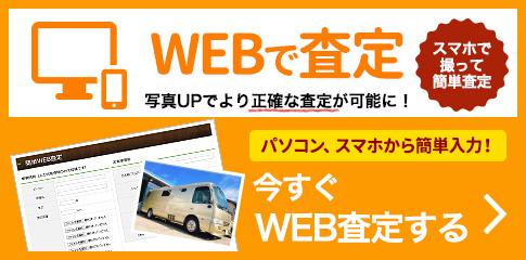 WEBで査定