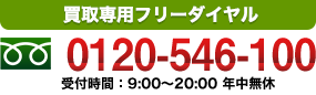 買取専用フリーダイヤル:0120-714-088
